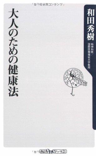 大人のための健康法 (角川oneテーマ21)の詳細を見る