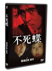 金田一耕助TVシリーズ 不死蝶 [DVD]
