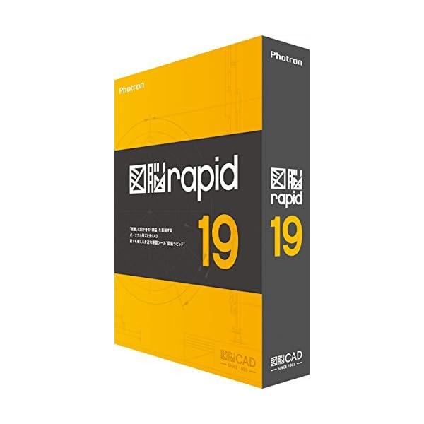 図脳RAPID19(パッケージ)の商品画像