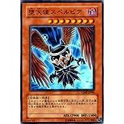 遊戯王カード 【 堕天使スペルビア [ウルトラ] 】 VJMP-JP041-UR