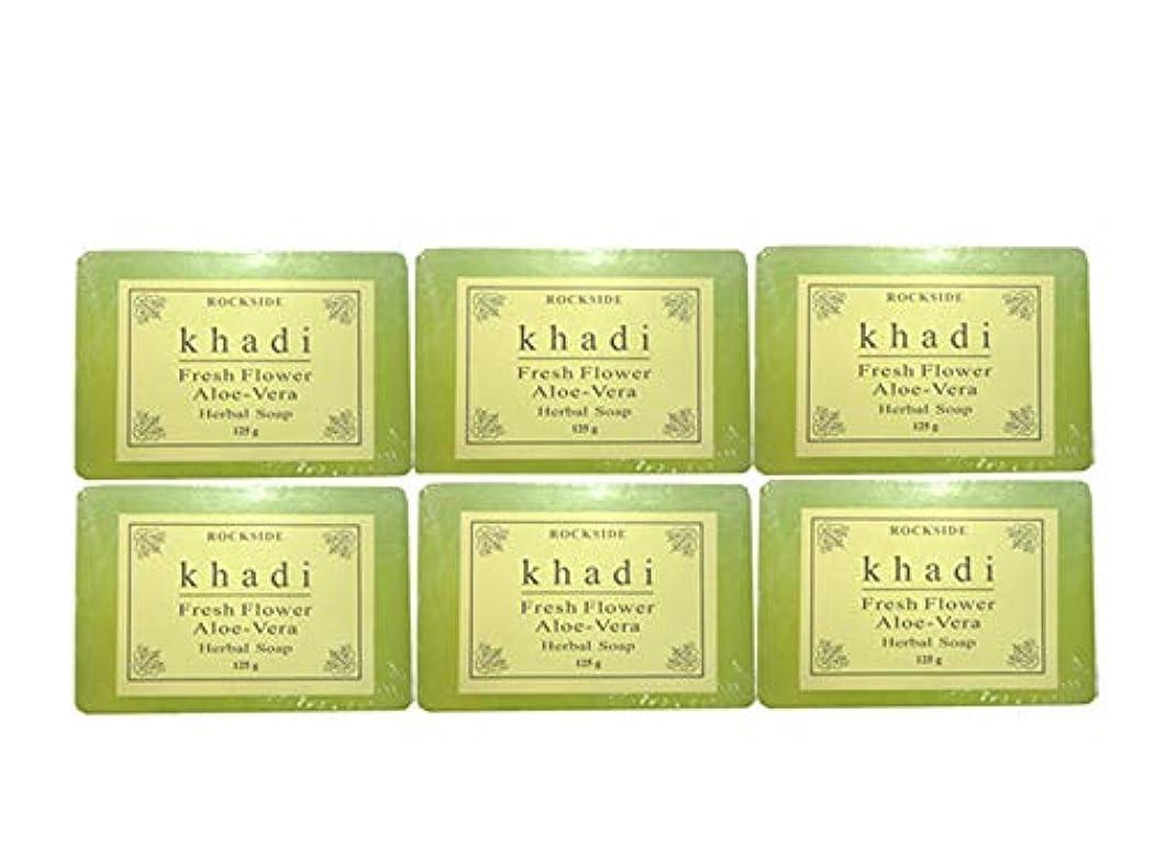縮約用心口頭手作り カーディ フレッシュフラワー2 ハーバルソープ Khadi Fresh Flower Aloe-Vera Herbal Soap 6個SET