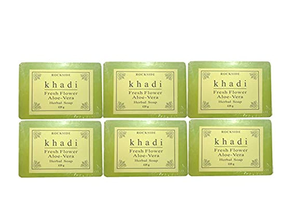 手作り カーディ フレッシュフラワー2 ハーバルソープ Khadi Fresh Flower Aloe-Vera Herbal Soap 6個SET