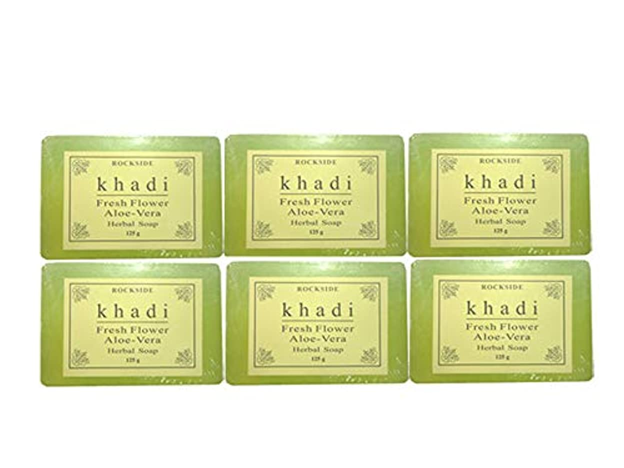 飢えた正確に責任手作り カーディ フレッシュフラワー2 ハーバルソープ Khadi Fresh Flower Aloe-Vera Herbal Soap 6個SET