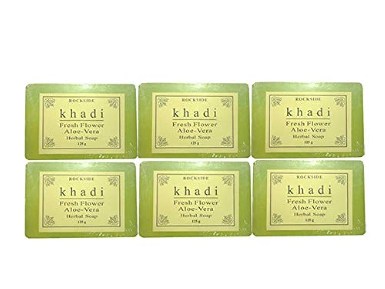ビート牛肉ではごきげんよう手作り カーディ フレッシュフラワー2 ハーバルソープ Khadi Fresh Flower Aloe-Vera Herbal Soap 6個SET