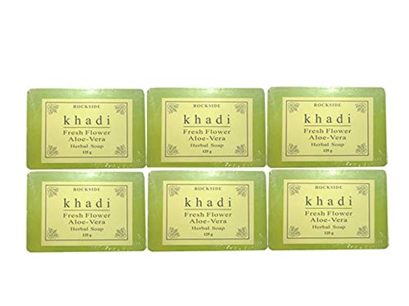 怠けたみがきますみがきます手作り カーディ フレッシュフラワー2 ハーバルソープ Khadi Fresh Flower Aloe-Vera Herbal Soap 6個SET