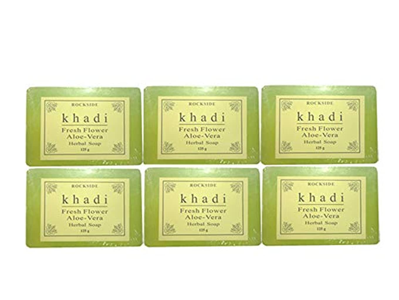遠近法びっくり出撃者手作り カーディ フレッシュフラワー2 ハーバルソープ Khadi Fresh Flower Aloe-Vera Herbal Soap 6個SET