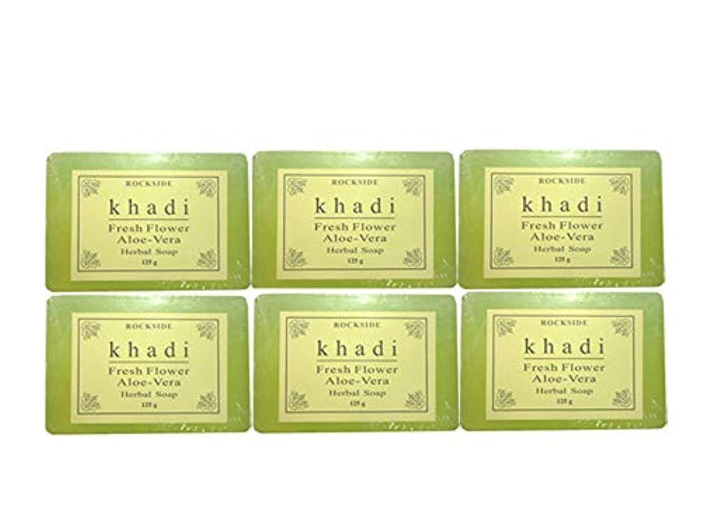 素朴なハント改修する手作り カーディ フレッシュフラワー2 ハーバルソープ Khadi Fresh Flower Aloe-Vera Herbal Soap 6個SET