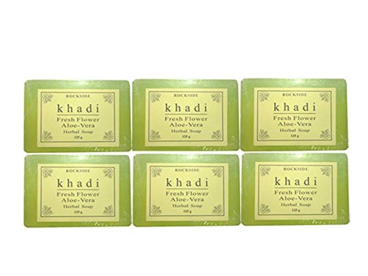 うがい薬コンクリート拍手手作り カーディ フレッシュフラワー2 ハーバルソープ Khadi Fresh Flower Aloe-Vera Herbal Soap 6個SET