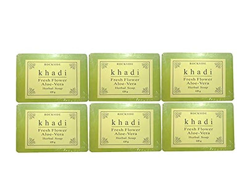 シャトル名誉ある施設手作り カーディ フレッシュフラワー2 ハーバルソープ Khadi Fresh Flower Aloe-Vera Herbal Soap 6個SET