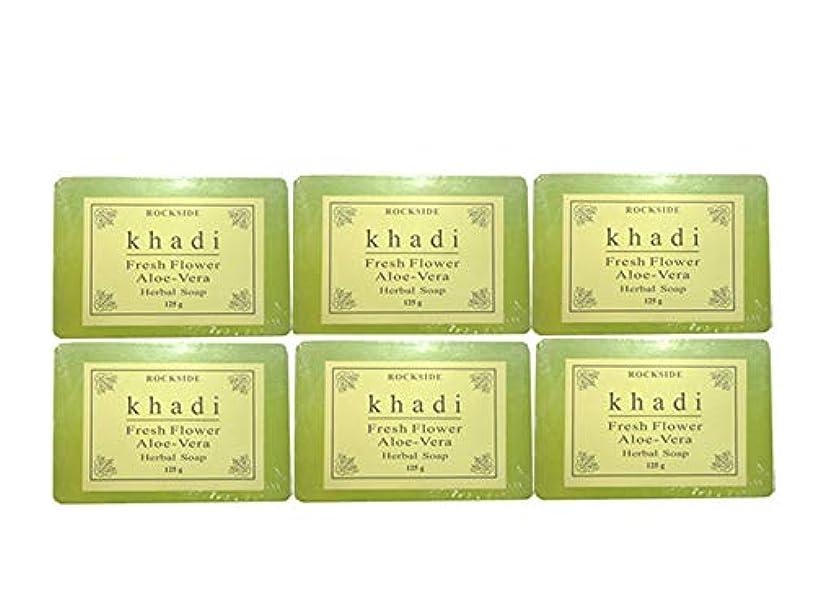 前進ウェイド最小化する手作り カーディ フレッシュフラワー2 ハーバルソープ Khadi Fresh Flower Aloe-Vera Herbal Soap 6個SET