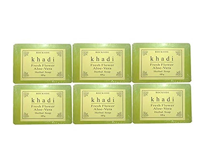 迫害レイア業界手作り カーディ フレッシュフラワー2 ハーバルソープ Khadi Fresh Flower Aloe-Vera Herbal Soap 6個SET