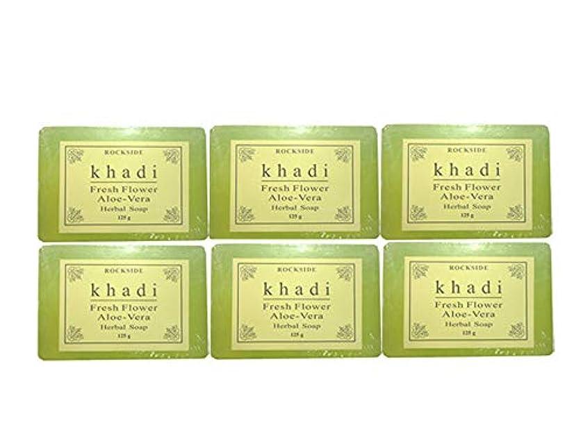 無意識見捨てる遠足手作り カーディ フレッシュフラワー2 ハーバルソープ Khadi Fresh Flower Aloe-Vera Herbal Soap 6個SET