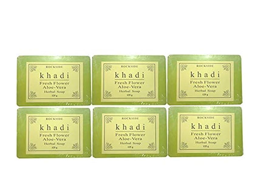 優雅なパフ定常手作り カーディ フレッシュフラワー2 ハーバルソープ Khadi Fresh Flower Aloe-Vera Herbal Soap 6個SET