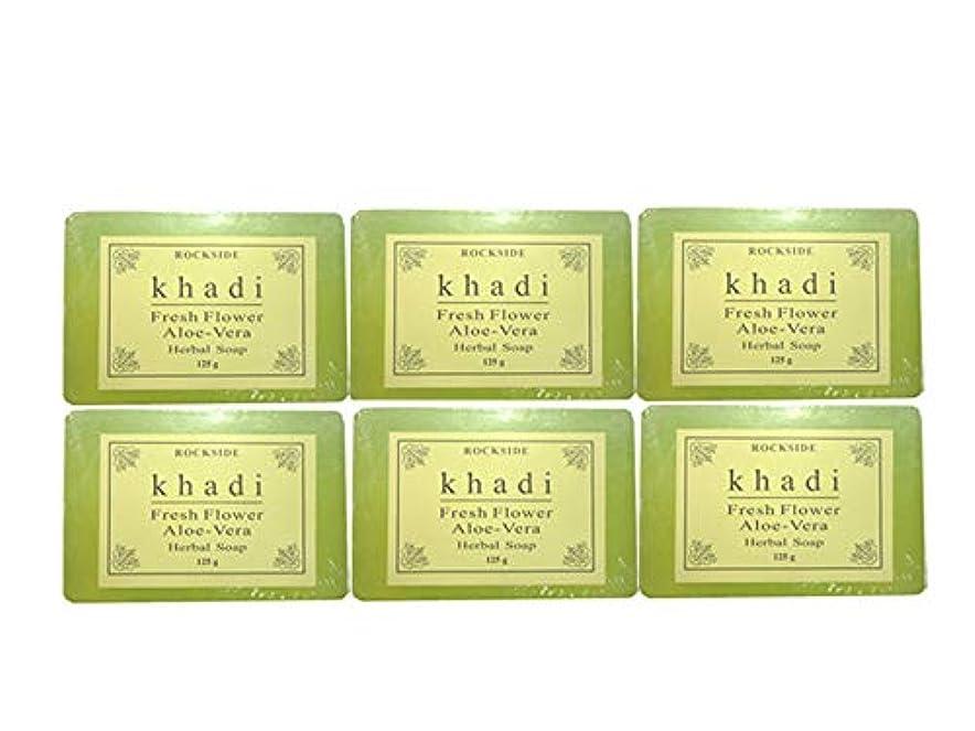 環境電池更新する手作り カーディ フレッシュフラワー2 ハーバルソープ Khadi Fresh Flower Aloe-Vera Herbal Soap 6個SET