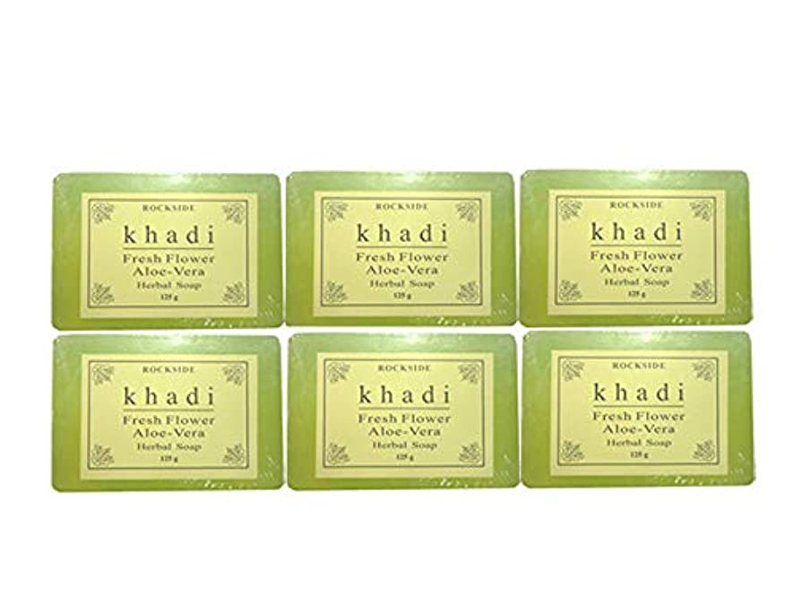 薄めるかける風邪をひく手作り カーディ フレッシュフラワー2 ハーバルソープ Khadi Fresh Flower Aloe-Vera Herbal Soap 6個SET