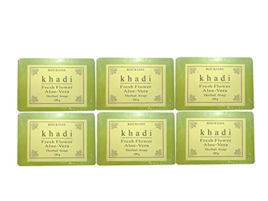 報告書オーディション思いつく手作り カーディ フレッシュフラワー2 ハーバルソープ Khadi Fresh Flower Aloe-Vera Herbal Soap 6個SET