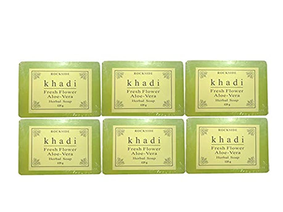 わずかに共感するどんよりした手作り カーディ フレッシュフラワー2 ハーバルソープ Khadi Fresh Flower Aloe-Vera Herbal Soap 6個SET