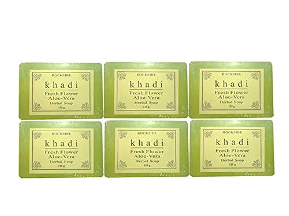 乱暴なリール住居手作り カーディ フレッシュフラワー2 ハーバルソープ Khadi Fresh Flower Aloe-Vera Herbal Soap 6個SET
