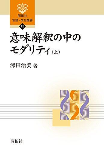 意味解釈の中のモダリティ(上) (開拓社 言語・文化選書 72)