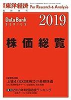 株価総覧2019年版 2019年 2/6 号 [雑誌]: 週刊東洋経済 増刊