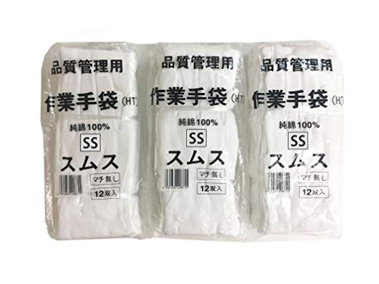 スプレー伝導幅【お得なセット売り】純綿100% スムス 手袋 SSサイズ 12双×3袋セット 子供?女性に最適 多用途 101112