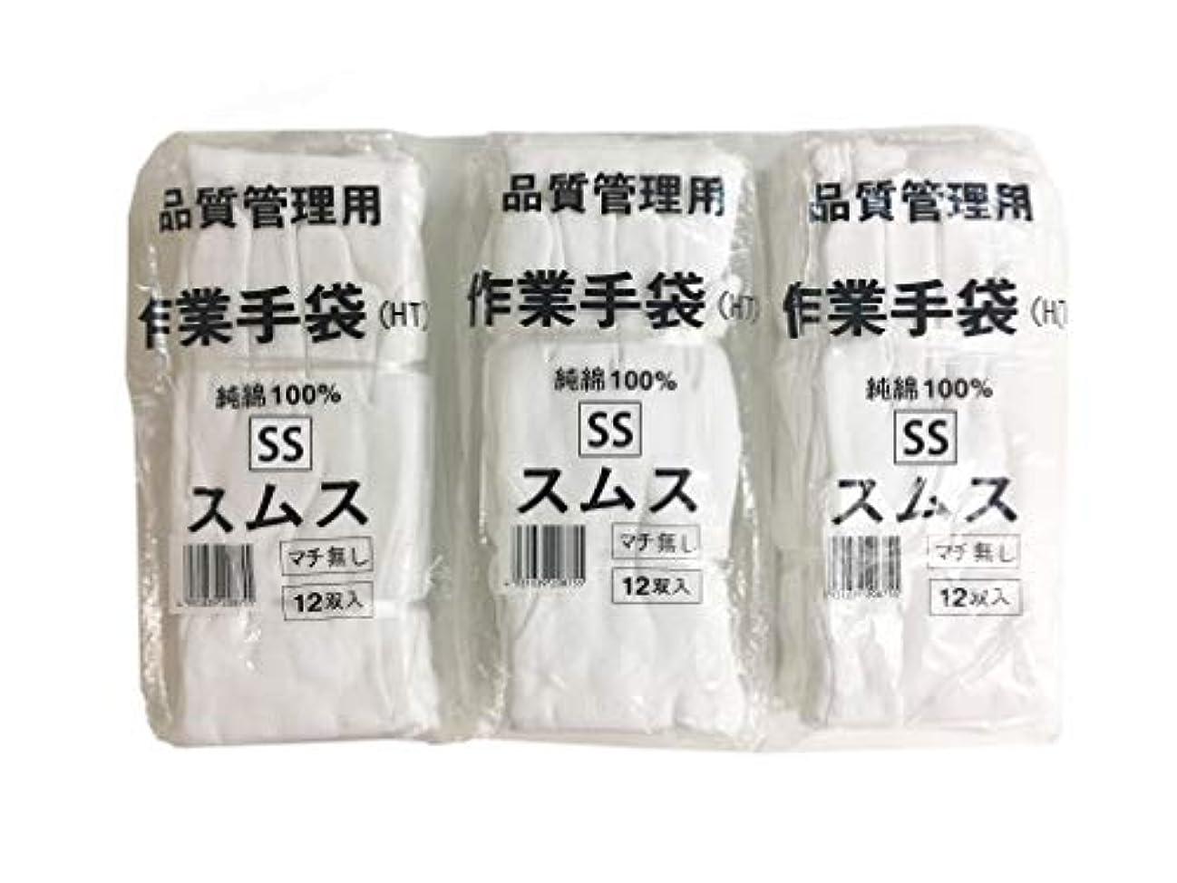 姪農村高架【お得なセット売り】(36双) 純綿100% スムス 手袋 SSサイズ 12双×3袋セット 子供?女性に最適 多用途 101112