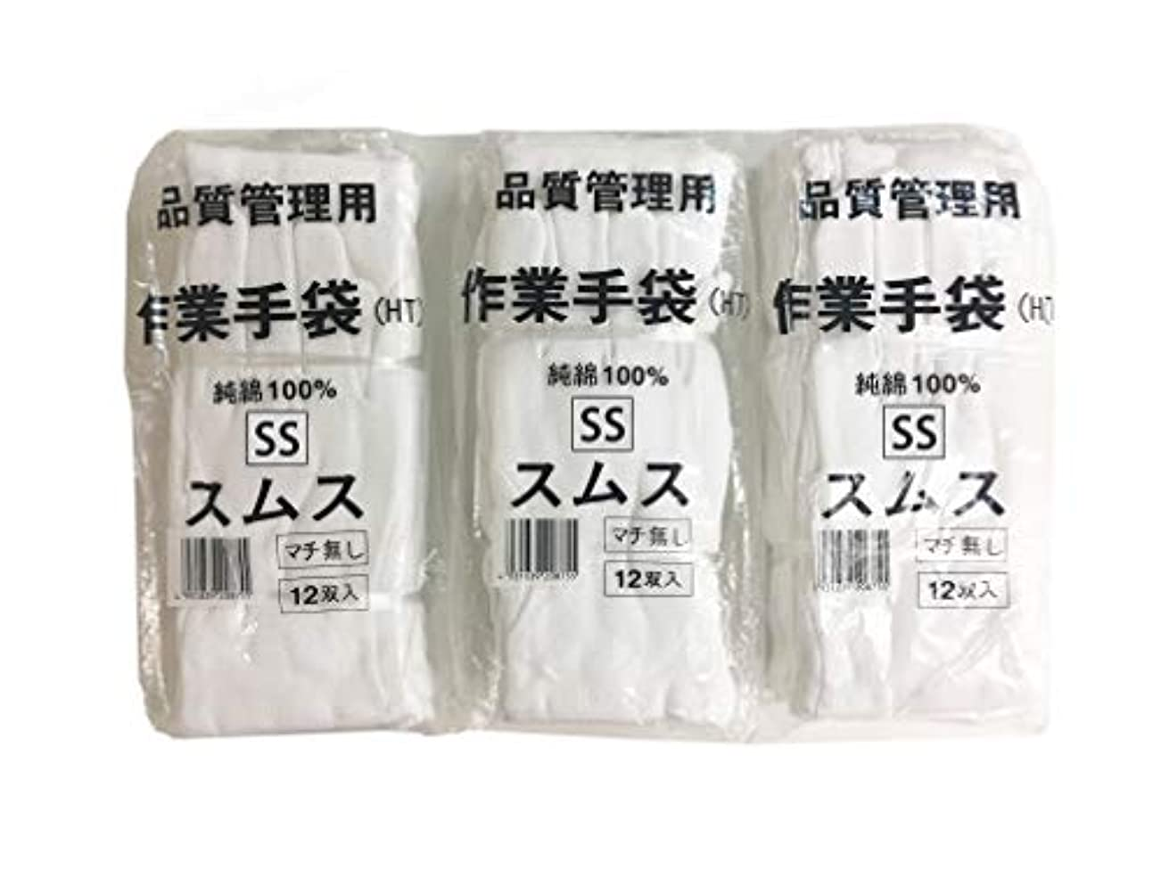 カポックブルーベル努力する【お得なセット売り】純綿100% スムス 手袋 SSサイズ 12双×3袋セット 子供?女性に最適 多用途 101112