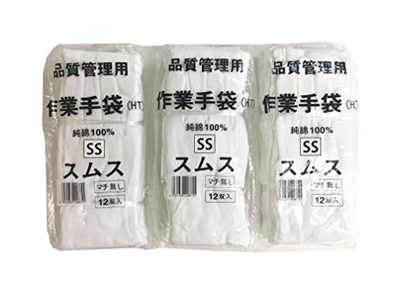 昆虫を見る神社きしむ【お得なセット売り】純綿100% スムス 手袋 SSサイズ 12双×3袋セット 子供?女性に最適 多用途 101112