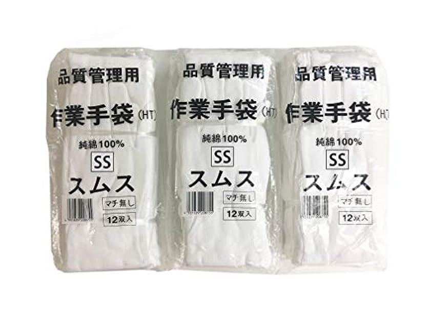見込み決定的真っ逆さま【お得なセット売り】純綿100% スムス 手袋 SSサイズ 12双×3袋セット 子供?女性に最適 多用途 101112