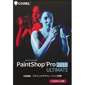 PaintShop Pro 2019 Ultimate アカデミック版