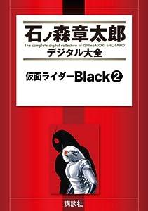 仮面ライダーBlack 2巻 表紙画像
