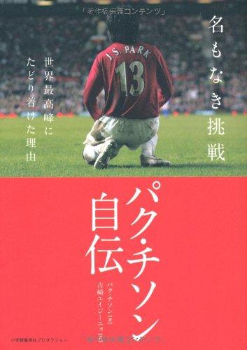 パク・チソン「日本人のイメージは良くなかった」→ 人生の師はカズさん
