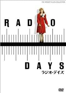ラジオ・デイズ [DVD]