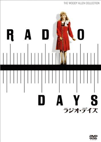 ラジオ・デイズ [DVD]の詳細を見る