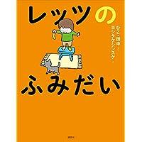 レッツのふみだい (児童図書)