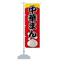 中華まん のぼり旗 サイズ選べます(ショート60x150cm 左チチ)