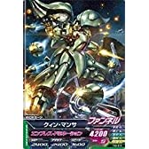 ガンダムトライエイジ/鉄血の3弾/TK3-015 クィン・マンサ C