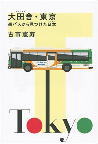 [画像:大田舎・東京 都バスから見つけた日本 (文春e-book)]