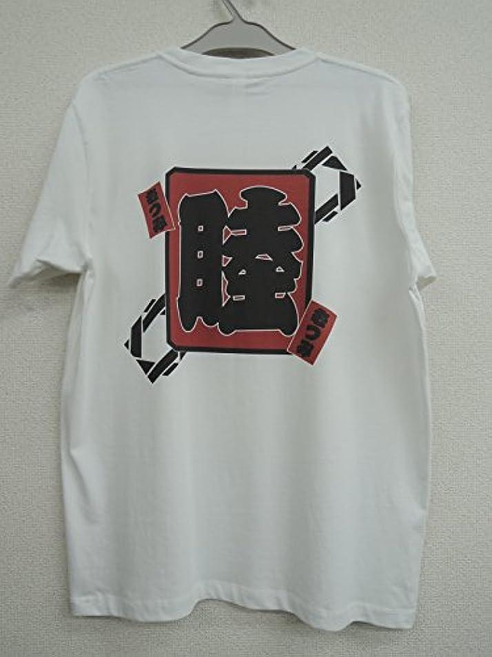 パス管理者ありふれた和柄Tシャツ 睦 白