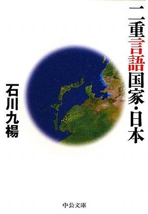 二重言語国家・日本 (中公文庫)の詳細を見る