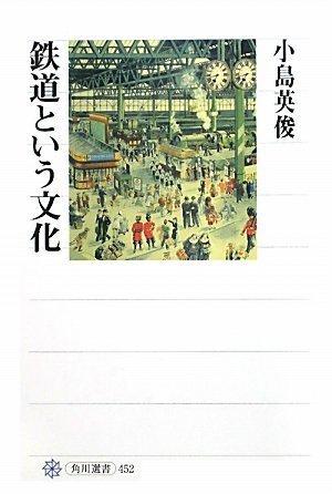 鉄道という文化 (角川選書)の詳細を見る
