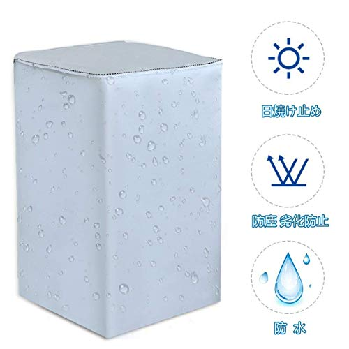 洗濯機カバー 防水 日焼け防止 外置き 紫外線対策 ほこり除け 防塵 ファスナー...