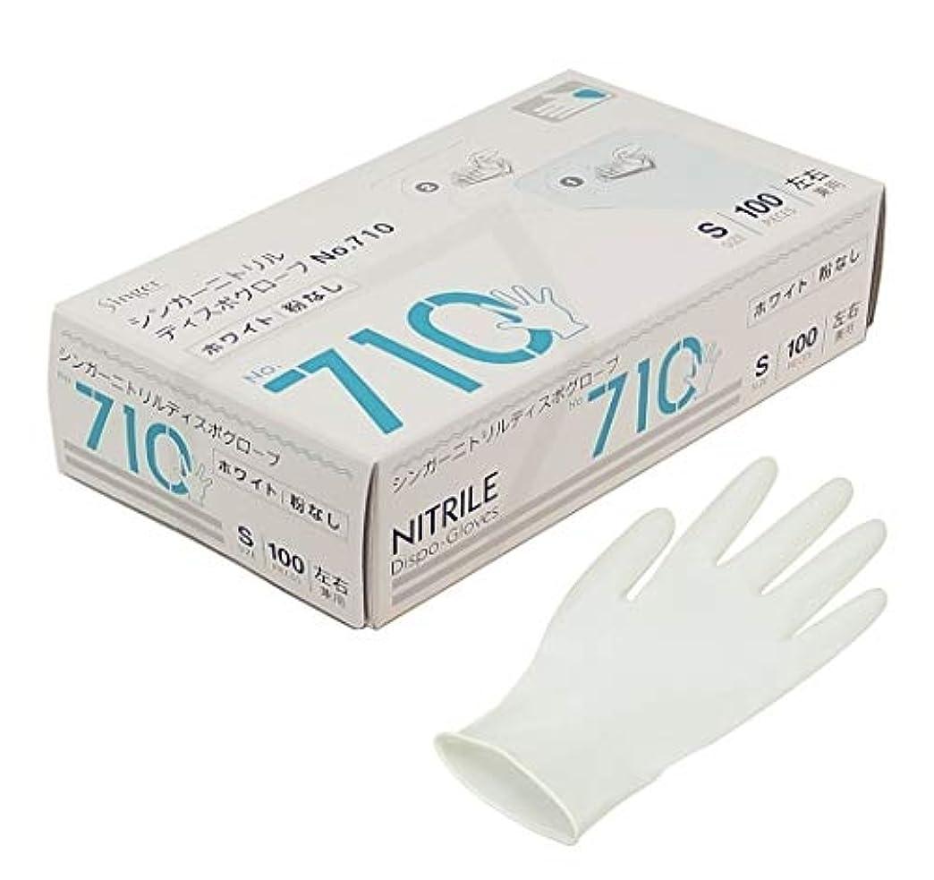 香港傭兵苗シンガー ニトリルディスポグローブ(手袋) No.710 ホワイト パウダーフリー(100枚) S