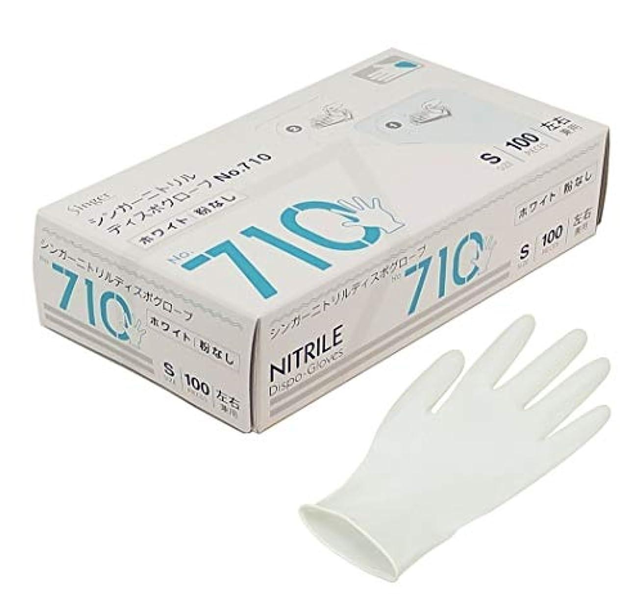 粗いキルトファブリックシンガー ニトリルディスポグローブ(手袋) No.710 ホワイト パウダーフリー(100枚) S
