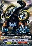 バキュームマンモス 【C】 BT03-055-C ≪ヴァンガード≫[ブースター第3弾「魔候襲来」]