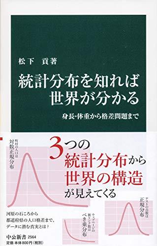 統計分布を知れば世界が分かる-身長・体重から格差問題まで (中公新書 (2564))