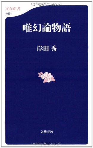 唯幻論物語 (文春新書)