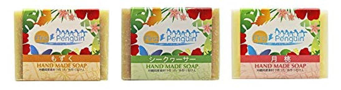 郵便番号満州飢えた手作り洗顔石けん (もずく、シークヮーサー、月桃)