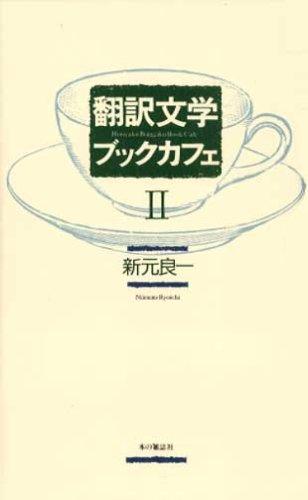 翻訳文学ブックカフェ2の詳細を見る