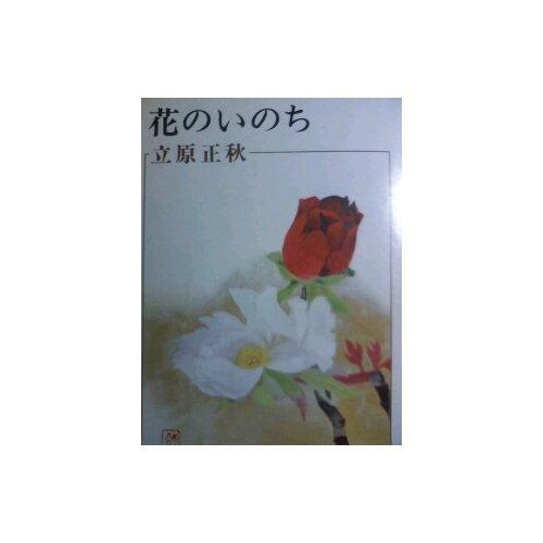 花のいのち (新潮文庫)の詳細を見る